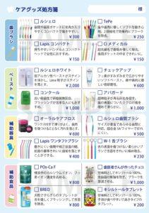 【新商品】ケアグッズ処方箋