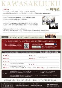 【お申込受付中】第8期 川嵜塾