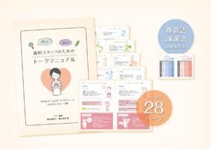 【新商品】トークマニュアル解説動画