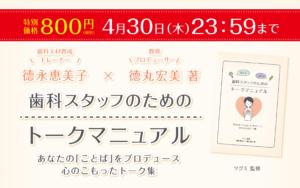 【4月30日まで】トークマニュアル特別価格