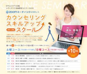 【オンラインセミナー】カウンセリングスキルアップ