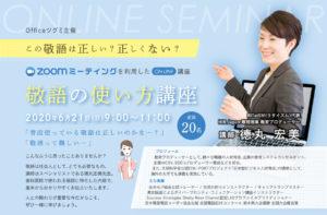 【オンラインセミナー】敬語の使い方講座