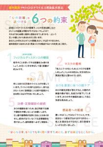 【新商品】6つの約束