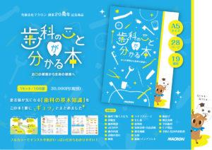 【20周年記念】歯科のことがわかる本