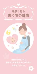 【新商品】親子で育む おくちの健康リーフレット